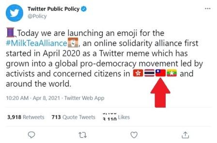 """استحصال کی تحریک: ٹویٹر نے چین کے خلاف نئی پراپیگنڈا مہم شروع کر دی، ہیش ٹیگ """"مِلک ٹی آلائنس"""" کا ایموجی بھی متعارف"""